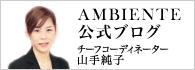 アンビエンテ公式ブログ